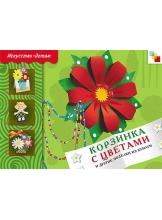 Искусство - детям. Корзинка с цветами и другие поделки из бумаги