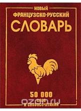 Новый французско-русский словарь. 50000 слов