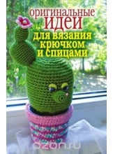 originalnye-idei-dlya-vyazanie-kryuchkom-i-spcami