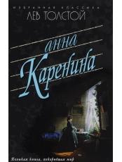 Анна Каренина / Избранная классика
