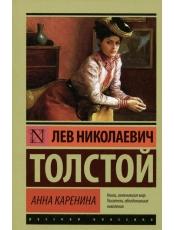 Анна Каренина / Эксклюзив: Русская классика