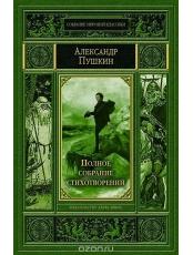 Александр Пушкин. Полное собрание стихотворений