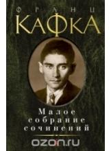 Малое собрание сочинений Франц Кафка