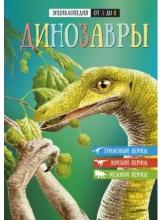Энциклопедия от А до Я Динозавры