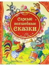samye-volshebnye-skazki