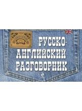 Слово в кармане. Русско-английский разговорник