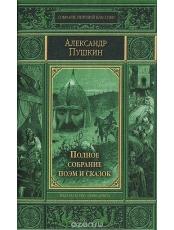 Александр Пушкин. Полное собрание поэм и сказок