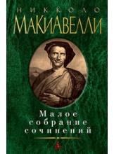Малое собрание сочинений Макиявели Макиавелли