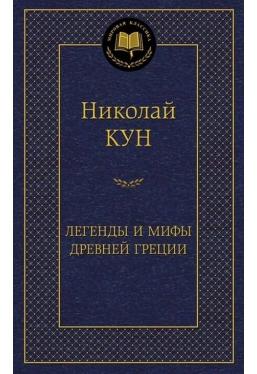 Легенды и мифы Древней Греции Мировая классика