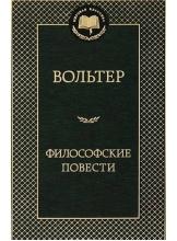 Философские повести / Мировая классика