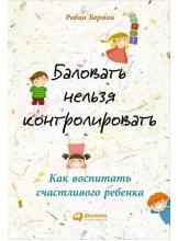 Баловать нельзя контролировать: Как воспитать счастливого ребенка