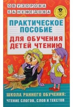 Практическое пособие для обучения детей чтению / Академия начального образования