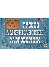 Слово в кармане. Русско-американский разговорник