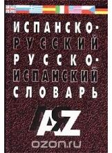 Испанско-русский, русско-испанcкий словарь
