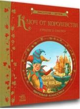 Писатели - детям: Ключ от королевства. Мировая классика