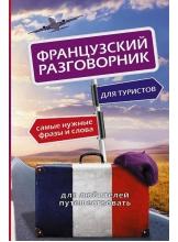 Французский разговорник для туристов / Иностранный разговорник для туристов изд-во: АСТ авт:.