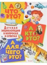 Детская энциклопедия в вопросах и ответах. А что это? А кто это? А для чего это?