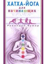 Хатха-йога для начинающих изд-во: Диля авт:Кумар Р.