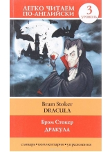 Дракула Dracula Легко читаем по-английски