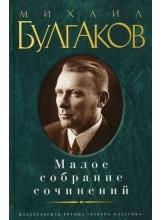 Малое собрание сочинений Михаил Булгаков