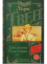 Приключения Тома Сойера / Классика для школьников