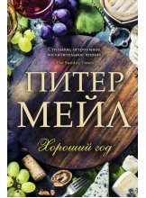 Хороший год (мягк/обл.) / The Big Book