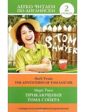 Приключения Тома Сойера The Adventures of Tom Sawyer Легко читаем по-английски
