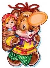 Povesti din poveste Masa si Ursul