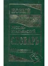 Новый италянско-русский, русско-италянский словарь