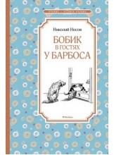 Бобик в гостях у Барбоса Чтение - лучшее учение