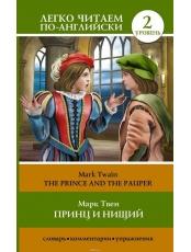 Принц и нищий The Prince and the Pauper Легко читаем по-английски