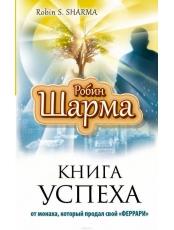Книга успеха от монаха, который продал свой