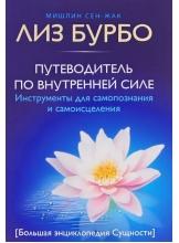 Путеводитель по Внутренней Силе: Инструменты для самопознания и самоисцеления / Популярная психологи