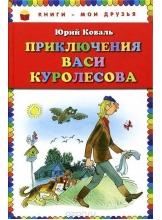 Приключения Васи Куролесова (ил. В. Чижикова)