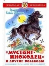 Mustang inokhodec i drugie rasskazy