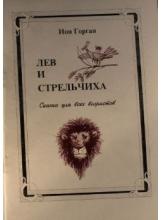 Лев и стрельчиха