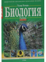 Биология 8 класс