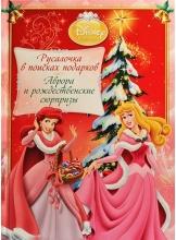Disney Printsesy Rusalochka v poiskakh podarkov