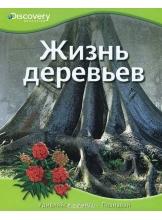 Жизнь деревьев / Discovery