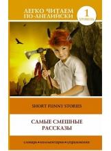 Short funny stories Самые смешные рассказы