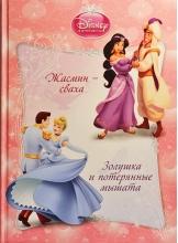 Disney Princesy Zhasmin svakha