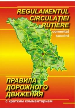 Regulamentul circulatie rutiere 2015