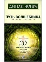 Путь волшебника: 20 духовных уроков. Как строить жизнь по свому желанию (мяг.) нов. / Самосовершенст