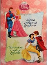 Disney Princesy Avrora i poleznyj drakonchik