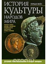 История культуры народов мира. Древний Рим. Возвышение и упадок империи