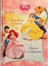 Disney Printsesy Krasavitsa i shchenok
