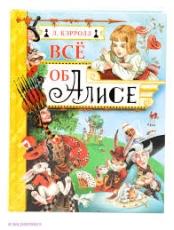 Все об Алисе