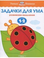 Задачки для ума (1-2 года) Умные книжки 1-2 года