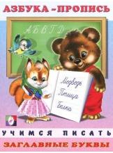 Азбука-пропись. Учимся писать заглавные буквы