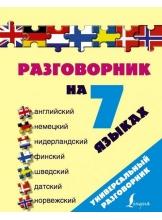 Разговорник на 7 языках: английский. немецкий. нидерландский. финский. шведский. датский. норвежский